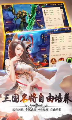 妖姬三国2021新版