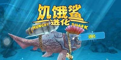 饥饿鲨进化游戏大全