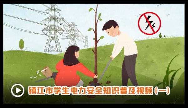 镇江市中小学生(幼儿)电力安全教育专题