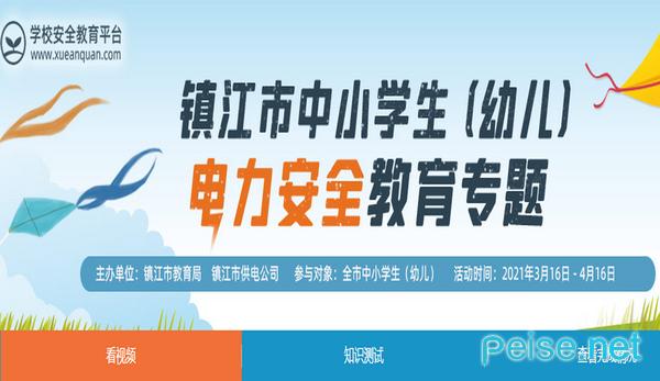 镇江市中小学生(幼儿)电力安全教育专题图1