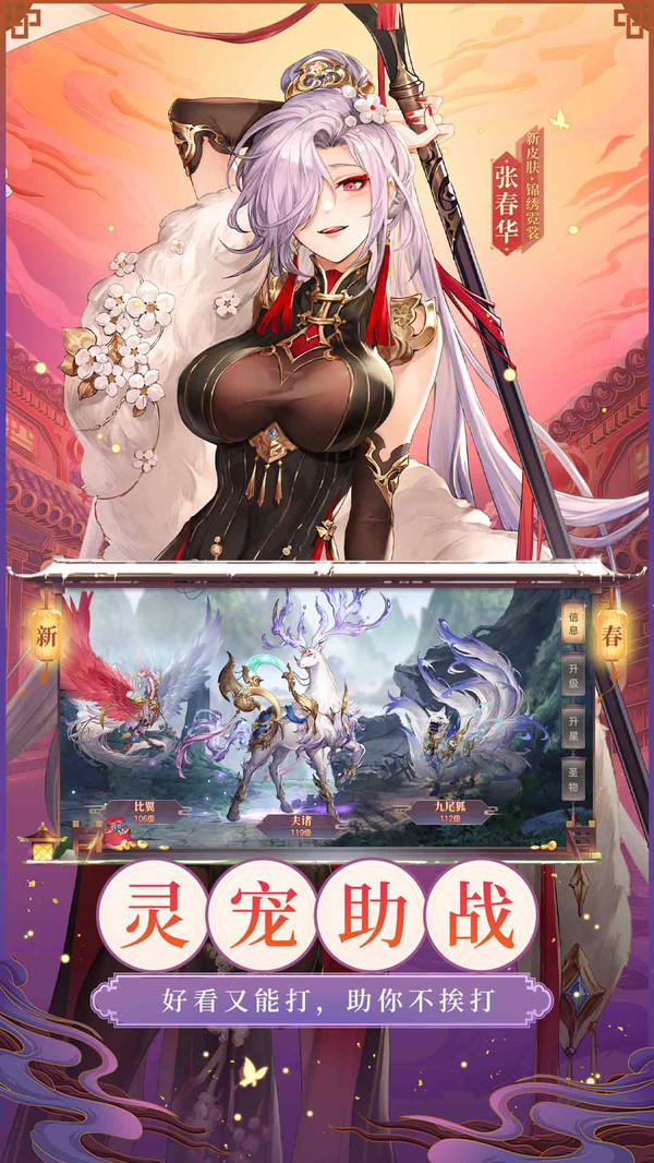 三国志幻想大陆官网版图3