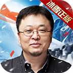 盟重英雄冰雪復古羅永浩