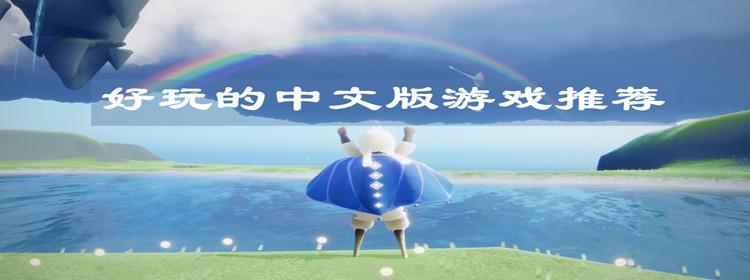 好玩的中文版ag8亚洲国际游戏推荐
