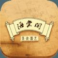 海棠文学城最新版