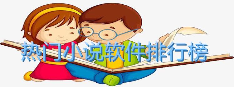 热门小说软件排行榜
