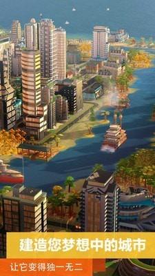 模拟城市我是市长无限资源版图3