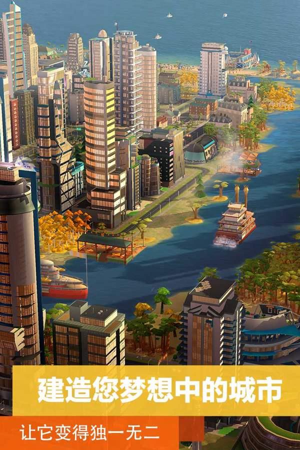 模拟城市我是市长无限资源版