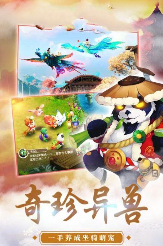 蜀山妖狐传图2