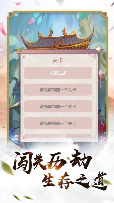 元神问道图3