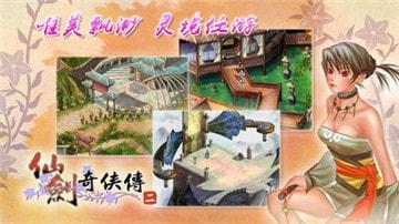 仙剑奇侠传2图3