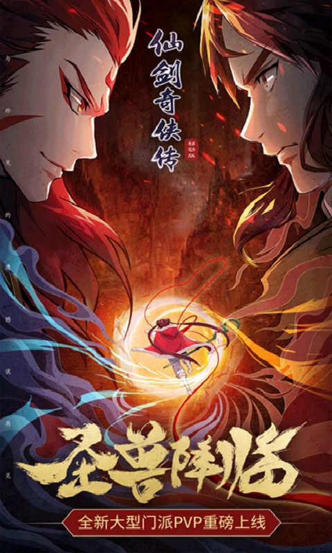 仙剑奇侠传手游图4