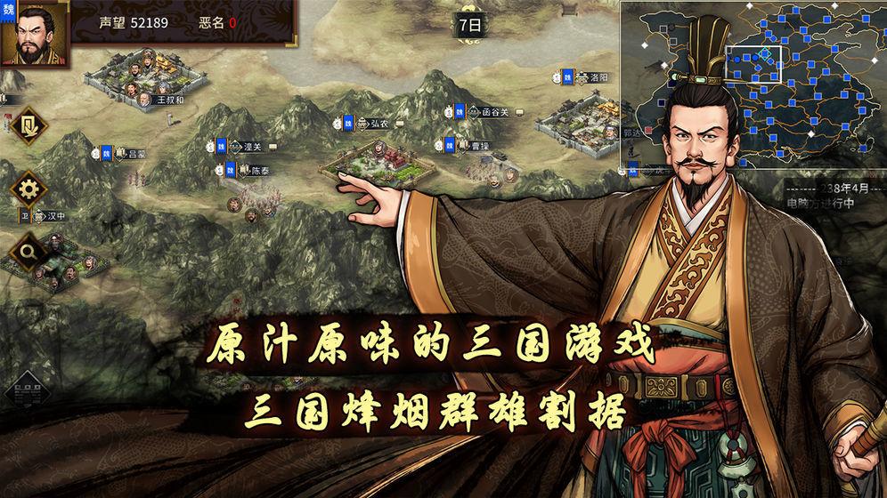 三国志汉末霸业中文版图3