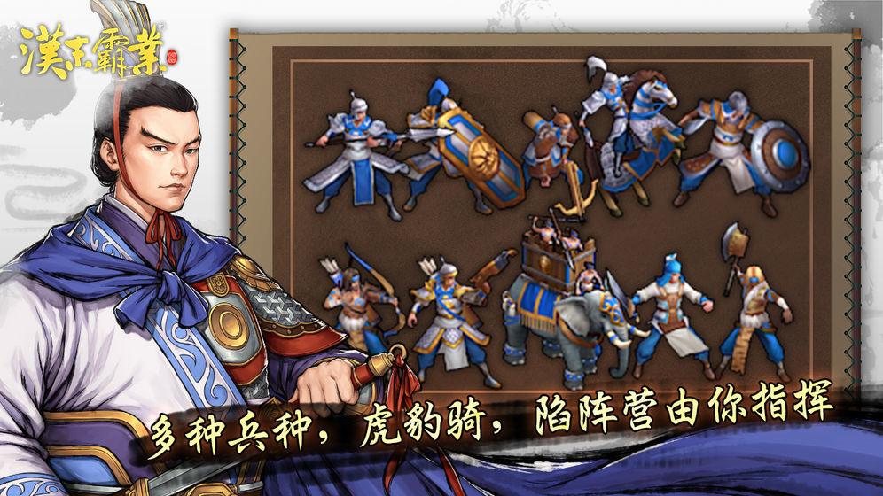 三国志汉末霸业中文版图1