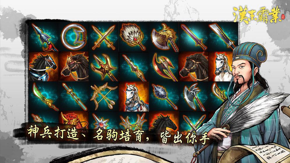 三国志汉末霸业中文版图5