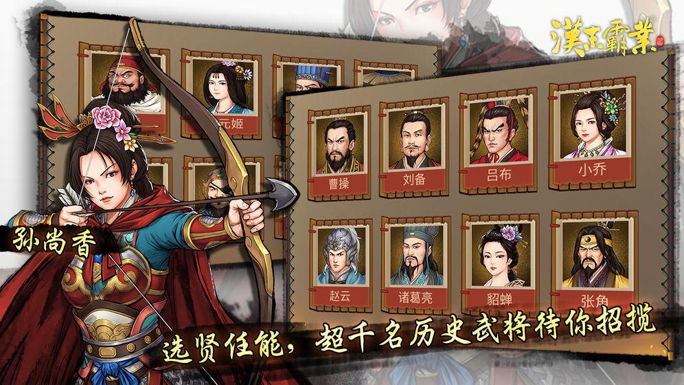 三国志汉末霸业中文版图4