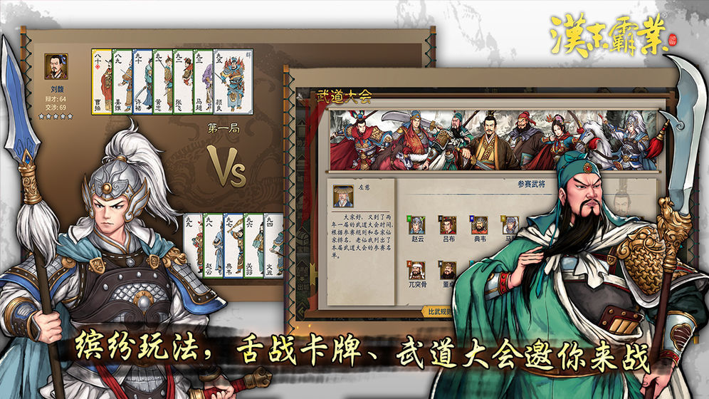 三国志汉末霸业中文版图2