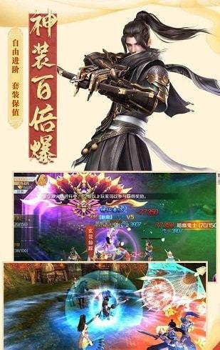 地藏传说最新版