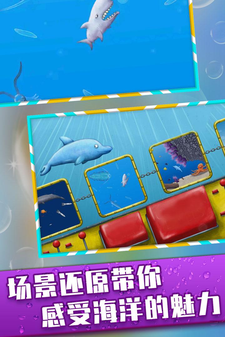 美味深蓝鲨鱼版图1