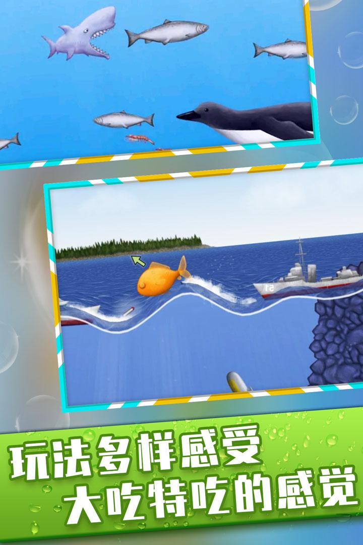美味深蓝鲨鱼版图3
