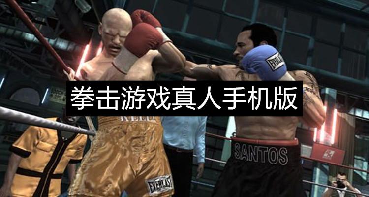 拳击游戏真人手机版