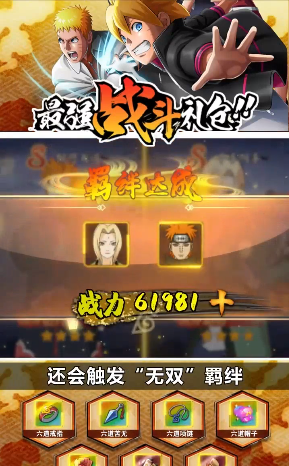 火影忍者羁绊图3