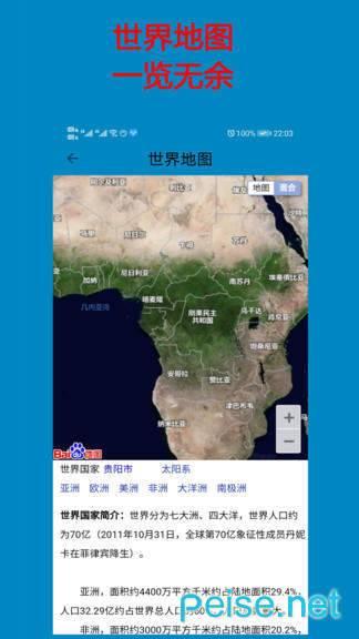 高清卫星地图2021图4