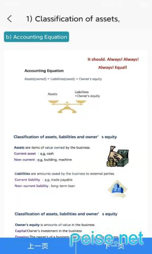 培诺PIAL学习系统图2