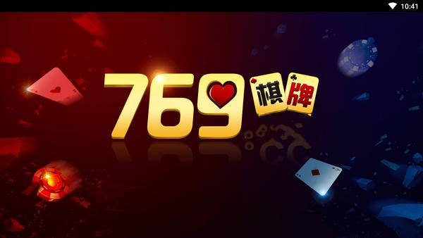 769棋牌图1