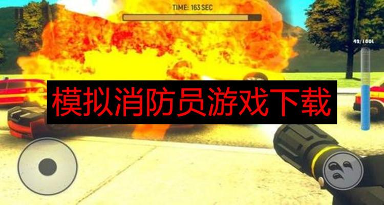 模拟消防员游戏下载