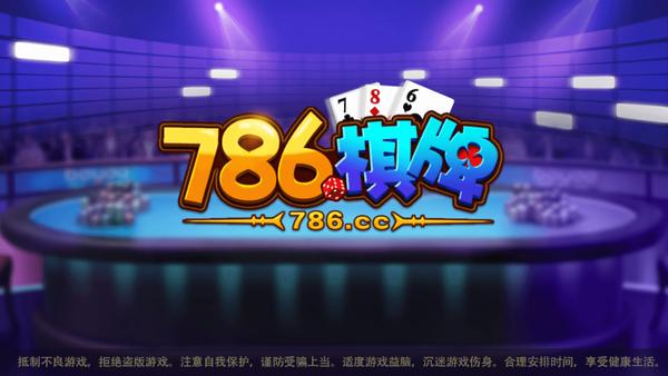 786棋牌網圖1
