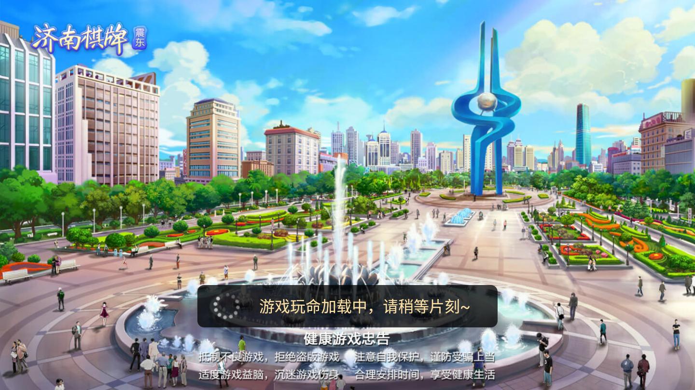 濟南震東棋牌正版圖3
