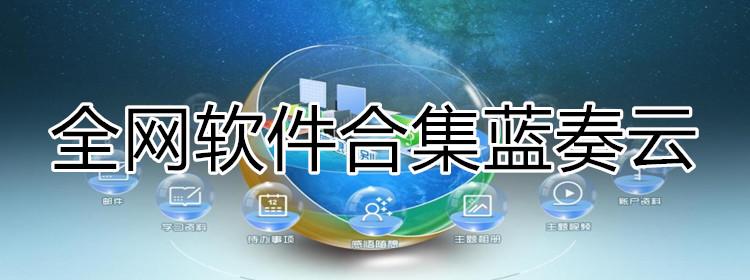 全网软件合集蓝奏云