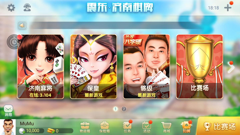 濟南震東棋牌正版圖2