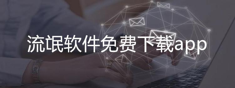 流氓软件免费下载app