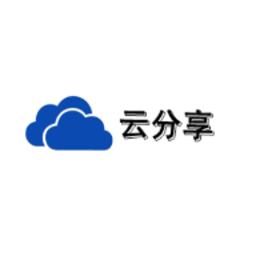云分享软件库