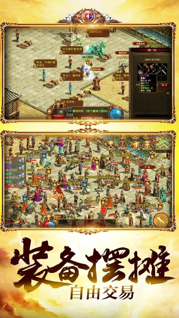 傲視沙城完整源碼帶內充版圖3