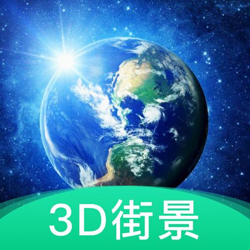 3D地球街景