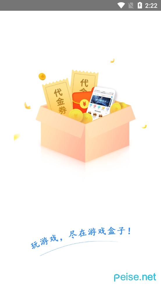 愛游手游圖4