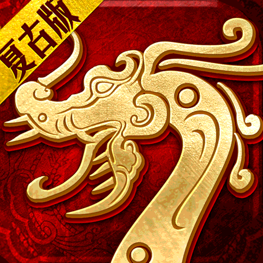 金装裁决-复古传世梦回2006