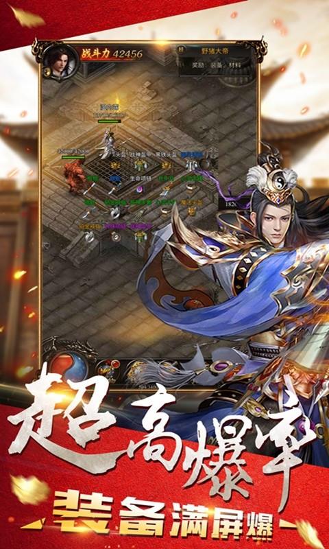龍騰盛世180ss官網版圖4
