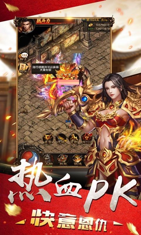 龍騰盛世180ss官網版圖1