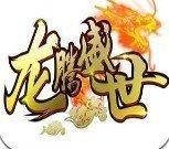 龍騰盛世180ss官網版