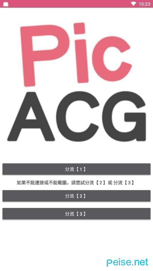 哔卡picacg图1
