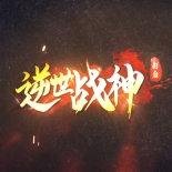 火龍打金逆世戰神