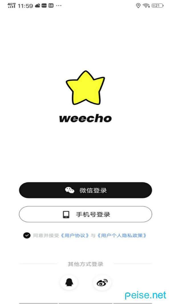 weecho图1