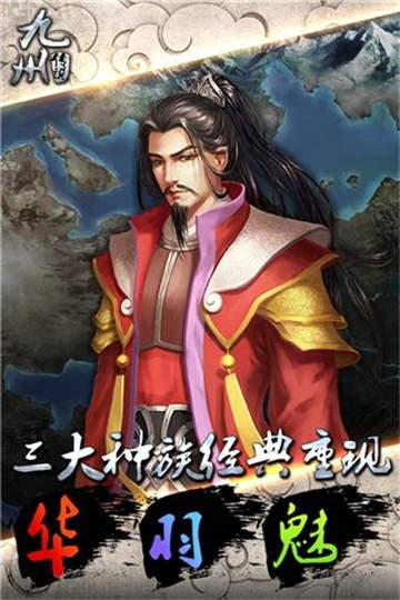 九州传说红包版