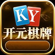 开元ky棋牌最新版本