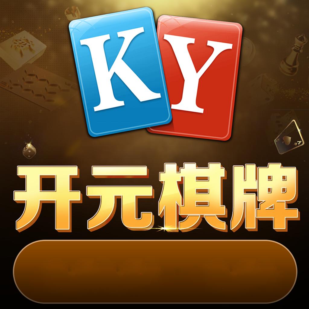 开元集团棋牌KG(注册送216)