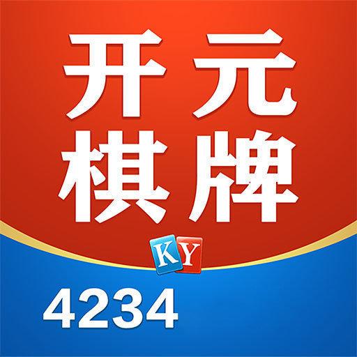 4234棋牌开元官网版