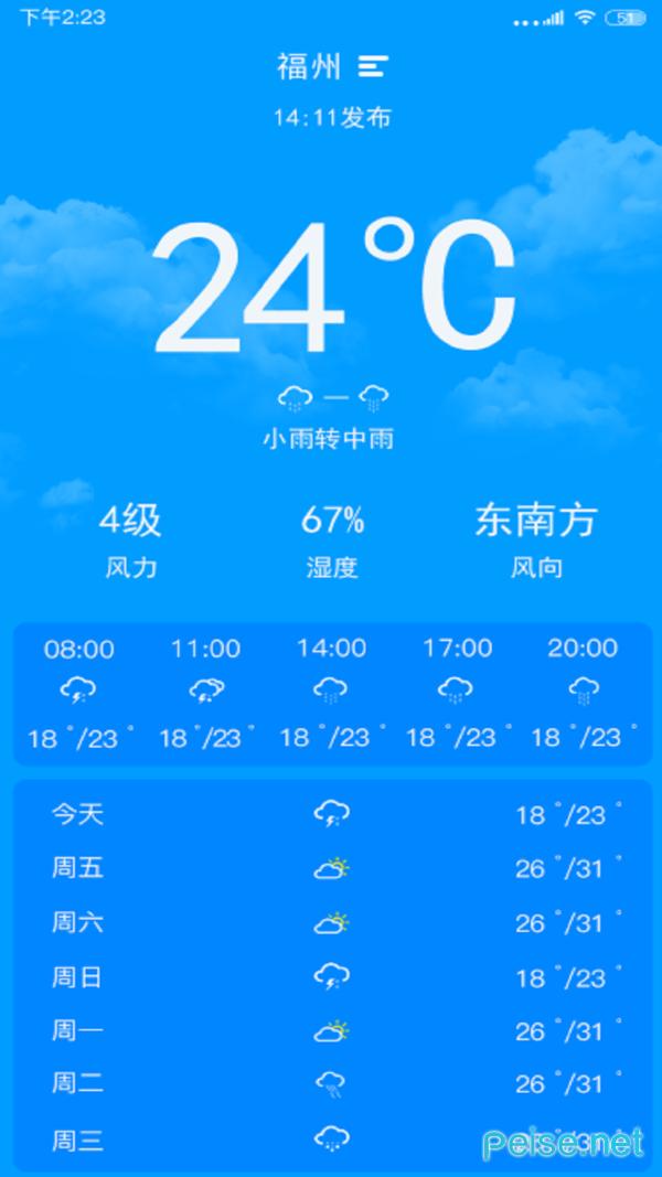 天气实时预报图3